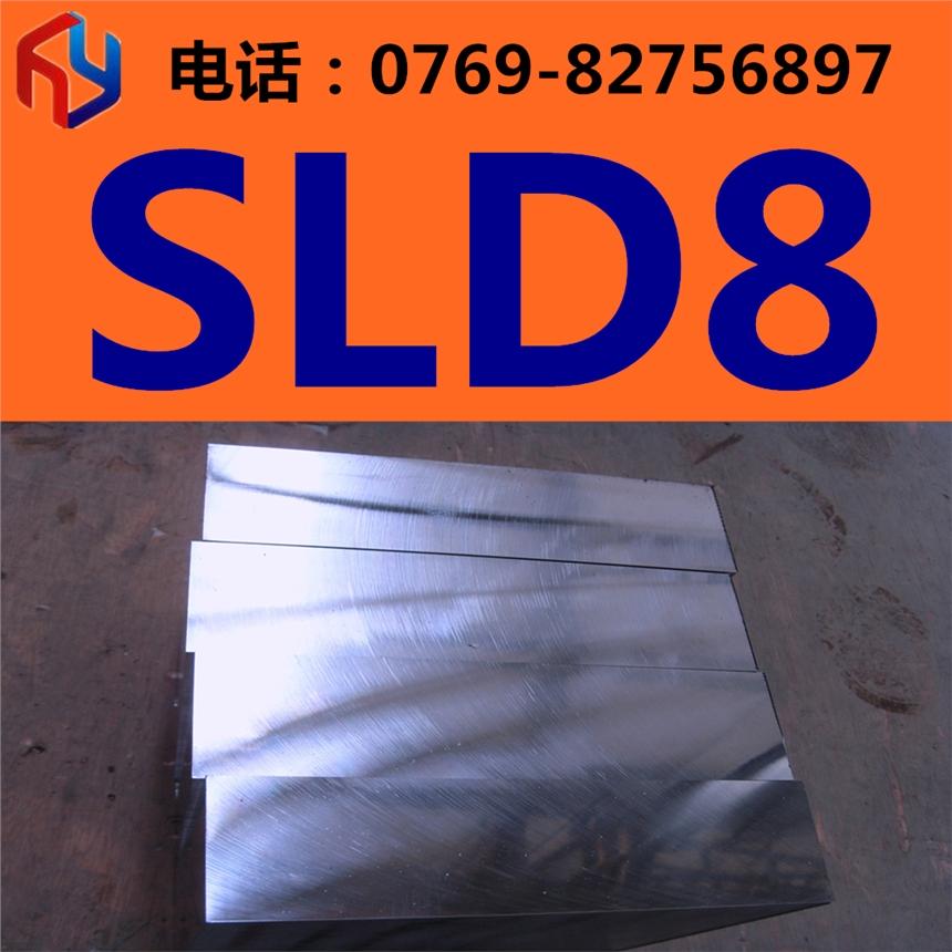 供應日本日立SLD8模具鋼 圓鋼 板材 規格齊全