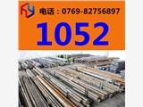 供應合金鋼1052產地直銷