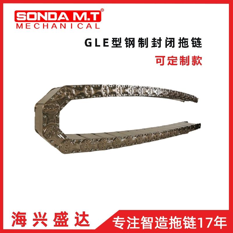 广东东莞海兴盛达机械护线GLE75穿线钢制拖链