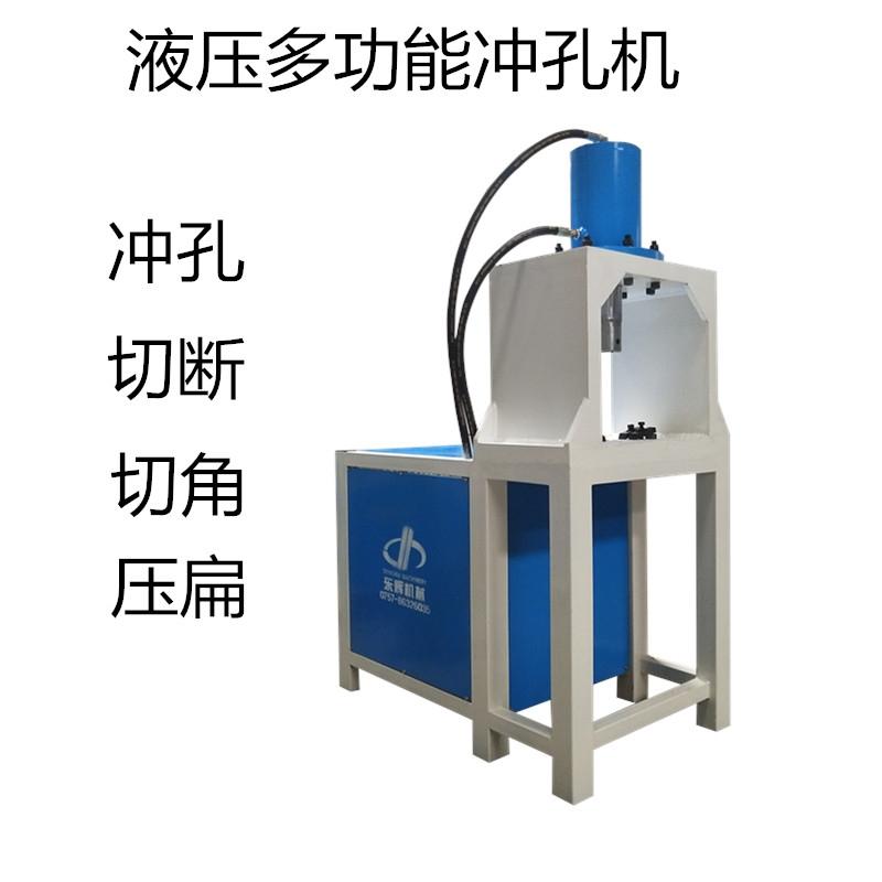 多功能設備液壓沖孔切斷沖弧折角機