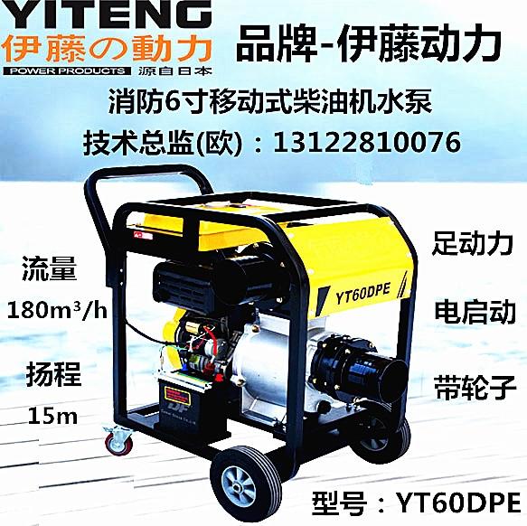 YT60DPE電啟動防汛6寸柴油泵