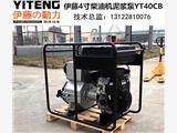 伊藤4寸柴油泥浆泵YT40CB厂家直销