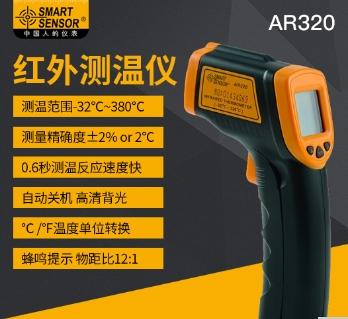希玛 AR320 迷你式红外测温仪质优价廉