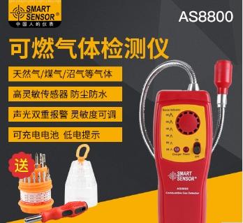 希瑪 可燃氣體檢測儀 AS8800防塵防水高精度測量