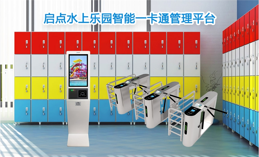 廣元水上樂園電子票務通道門禁系統,樂園儲物柜手牌一卡通系統