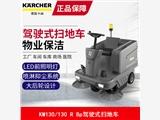 原裝進口德國卡赫Karcher凱馳掃地車坐駕式掃地機大連經銷代理商電話地址凱馳維修售后
