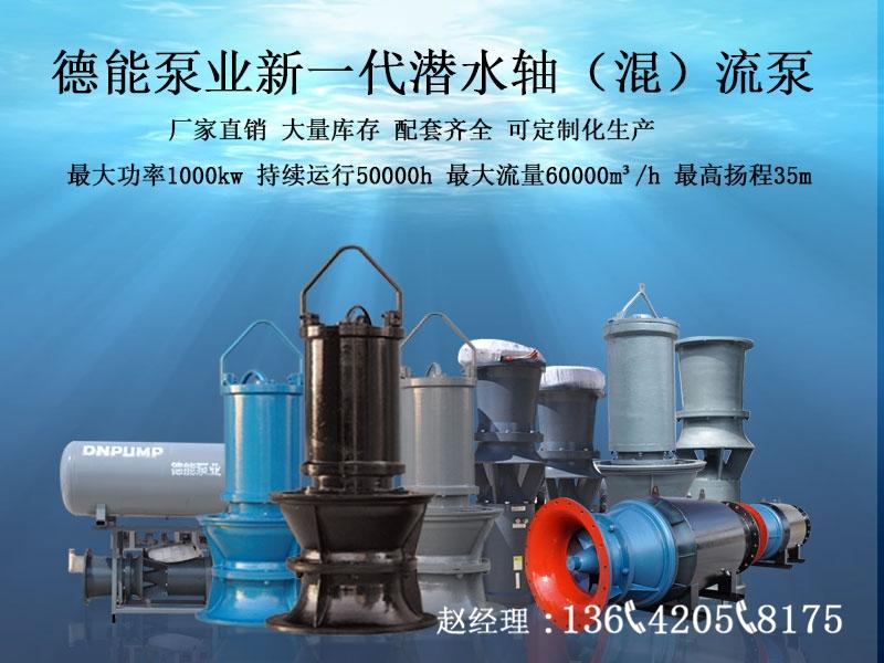 防汛排涝水泵-大流量潜水轴流泵厂家