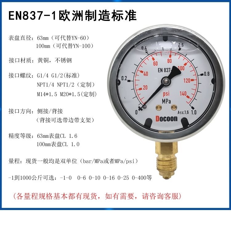 进口波登管耐震充液不锈钢EN837-1压力表