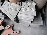 中联重科4.5方搅拌机配件耐磨弧衬板、端衬板、边衬板供应商