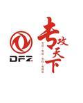广州市东特汽车销售有限公司