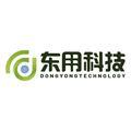 北京東用科技有限公司