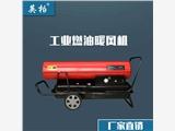 厂家直销DMY-60kw工地热风炮