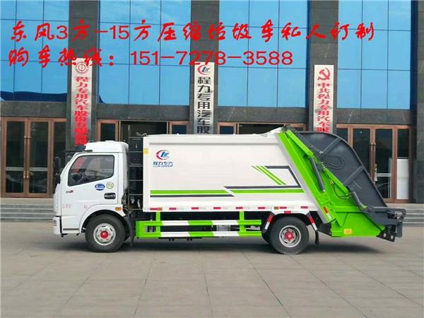 保定市3吨垃圾分类专用车价格便宜
