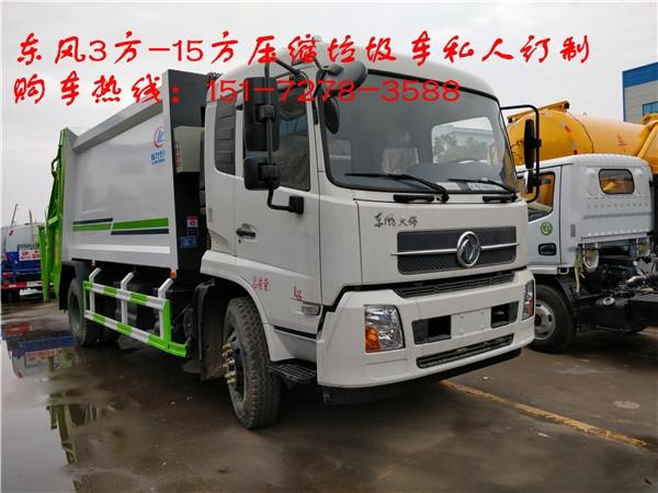 大同市12吨分类垃圾转运车多少钱
