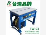 珠海金湾特制加固型自动打包机/佛山槽钢型自动捆包机/广州高台自动捆扎机