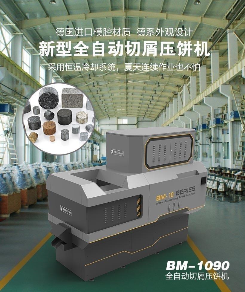 鋁刨花壓塊機壓餅機自動成型設備