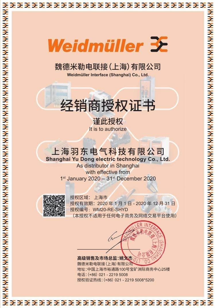 西藏魏德米勒继电器TRP120VACRC1CO