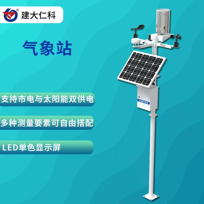 建大仁科 氣象站 一體化微型氣象站 生產廠家