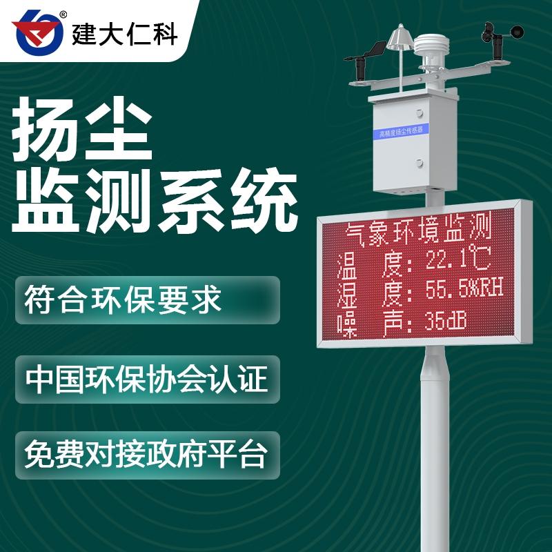 建大仁科 噪声扬尘环境监测系统
