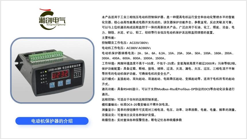 江蘇NPS9682電動機綜合保護器廠家供應