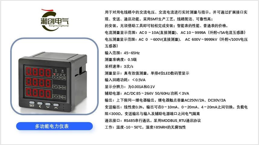 江西SHK-GCW(6點)接點溫度在線監測儀廠家供應