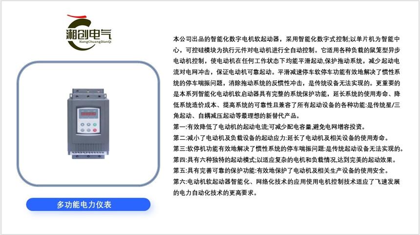 江苏YZ301-CB微机综保在线咨询