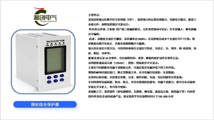 江西LCM900-C多功能電力儀表在線咨詢