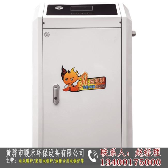 蚌埠电采暖炉