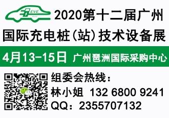 2020中国广州充电桩展览会4月即将开展