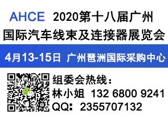 欢迎参加连接器展_2020第十八届广州国际汽车线束及连接器展