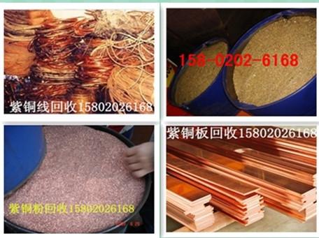 南沙区专业回收废铜公司,免费上门专业靠谱