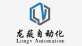 龙薇自动化科技(上海)有限公司