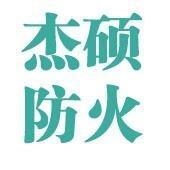 大城县杰硕防火材料厂