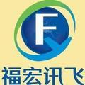 山東福宏訊飛電子科技有限公司