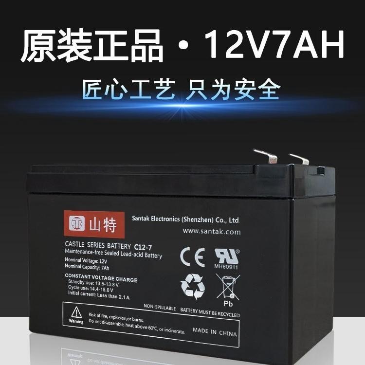 山特UPS不間斷電源C2355原裝正品