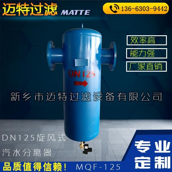 碳钢材质 DN250 承压10公斤螺旋式水汽分离器厂家
