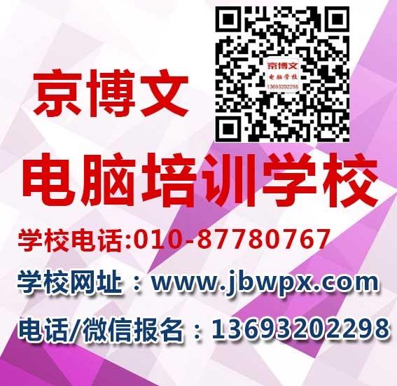 北京电脑基础办公自动化培训班