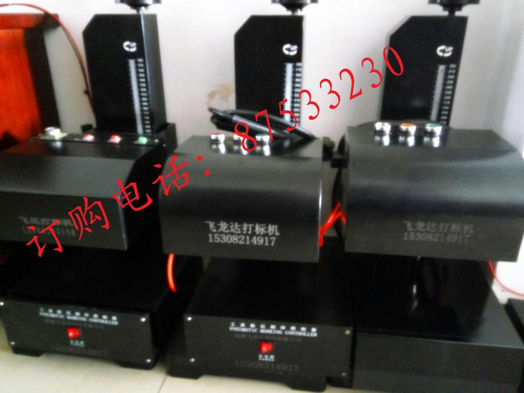 二氧化碳激光打标机,郫县飞龙达科技气动打标机防伪标识批发厂家直销
