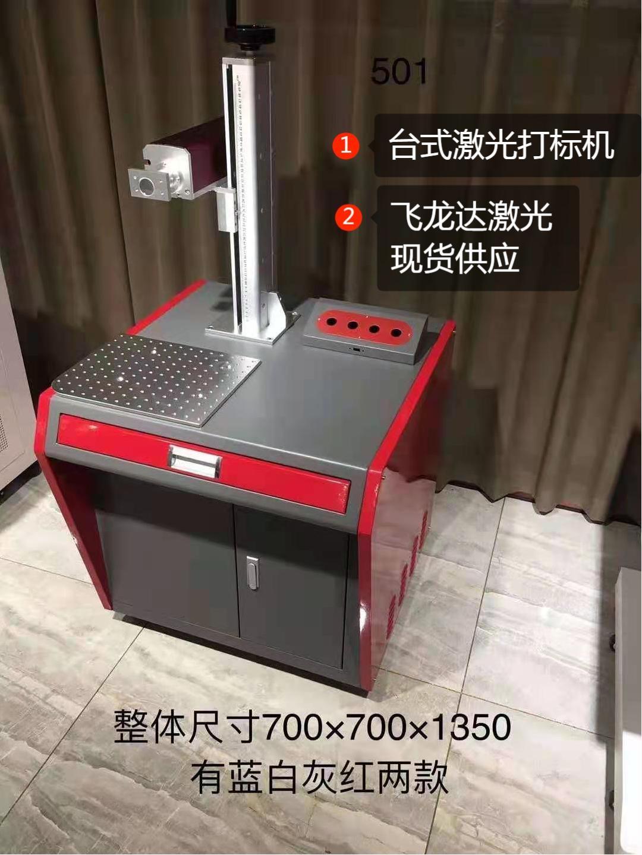 供應激光打標機 管件金屬表面印字刻字 激光打標機廠家 送貨上門免費試樣