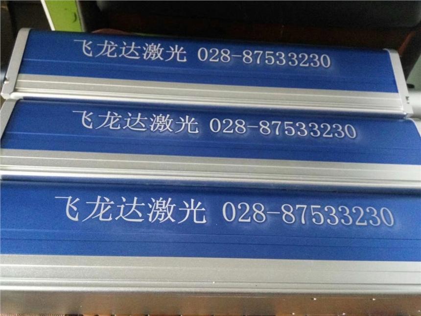 激光打標機氣動打標機廠家,郫縣飛龍達科技防偽標識批發廠家直銷