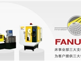 发那科FANUCα-S150iA超高速注塑机溧阳办事处