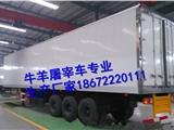7.2米屠宰车运输车制冷设备