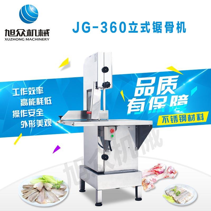学校食堂JG-360锯骨机 供应商直销锯骨机
