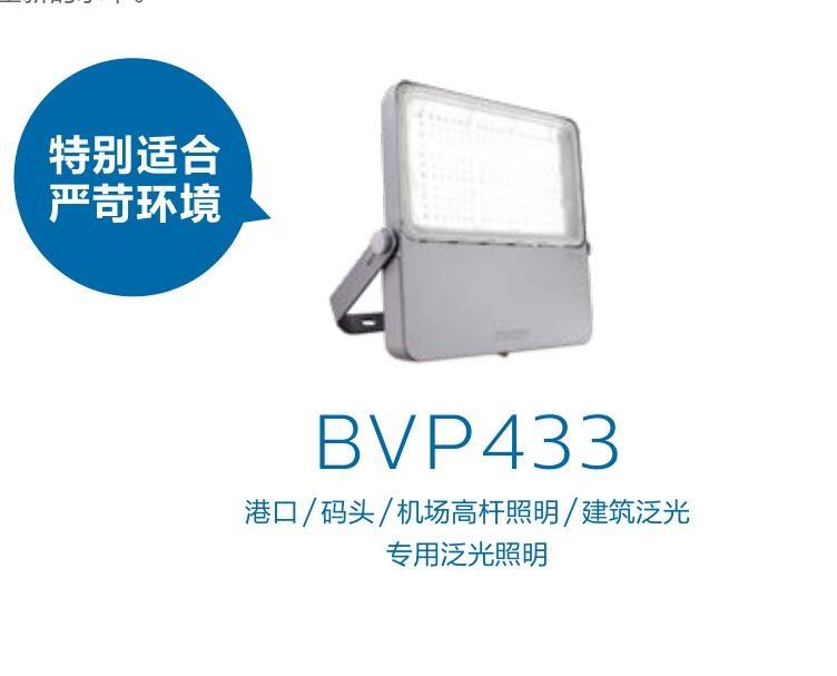 飞利浦TangoG4 BVP433 345W 380W体育场管 港口LED投光灯