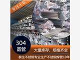 东莞市304雷电竞官网app管30*100*3.0