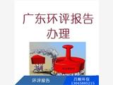 深圳市环保备案环保审批环评手续办理龙岗区