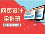 上海网页设计培训、打造符合当代设计需求的实用型课堂