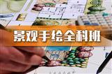 上海园林景观手绘培训班哪里好