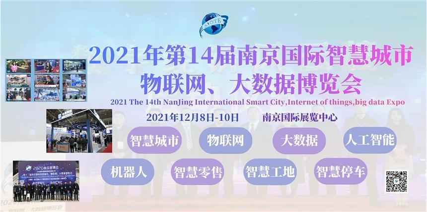 2021南京智博會,第十四屆南京國際智慧城市、物聯網、大數據