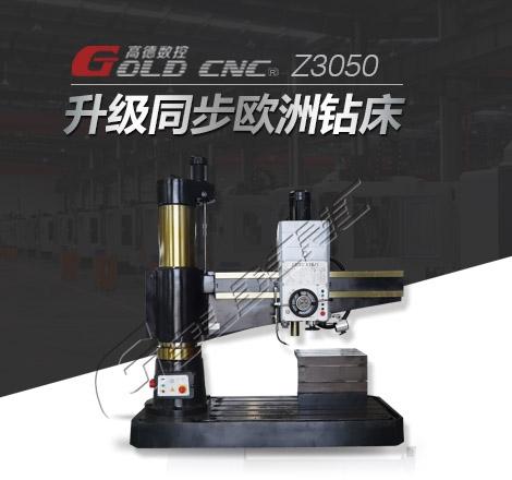Z3050液壓搖臂鉆床 精度高 品質有保障